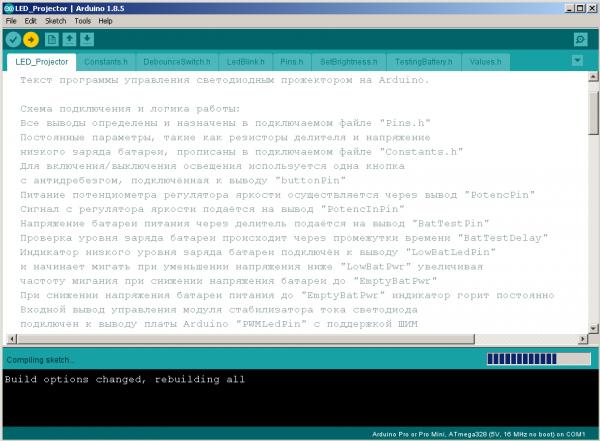 Компилирование исходного текста программы