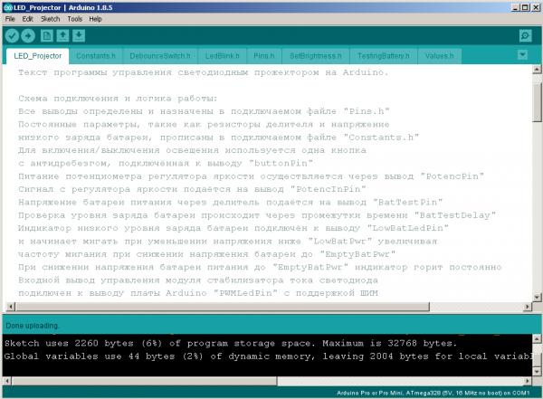 Завершение загрузки программы в микроконтроллер
