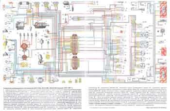 Схема электропроводки ВАЗ 2106, 21061 и 21063, 1976-1987 годов