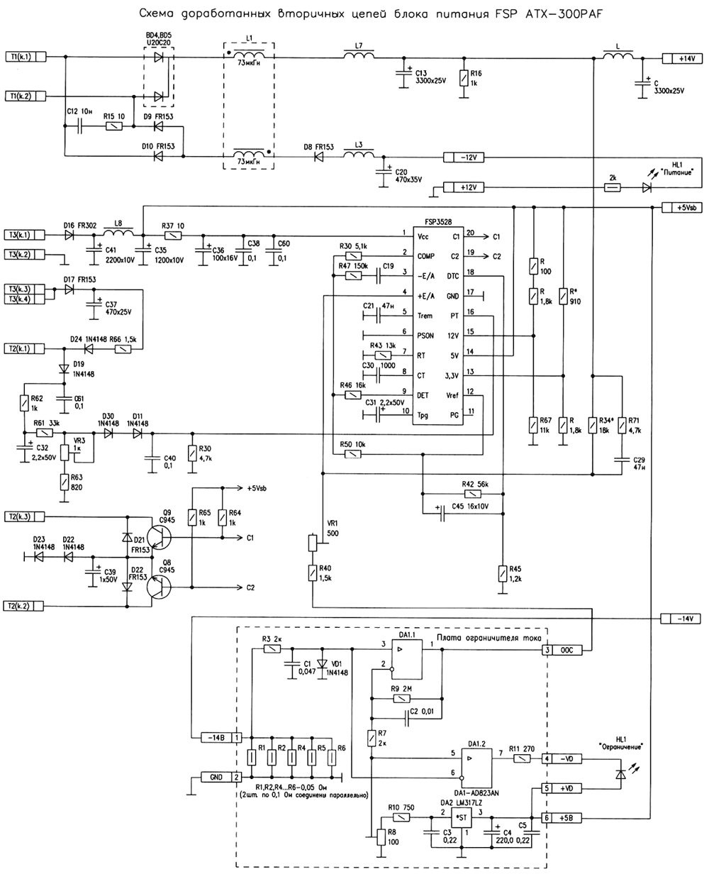 Схема бп fsp group inc