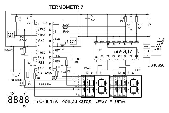 Схема термометров: