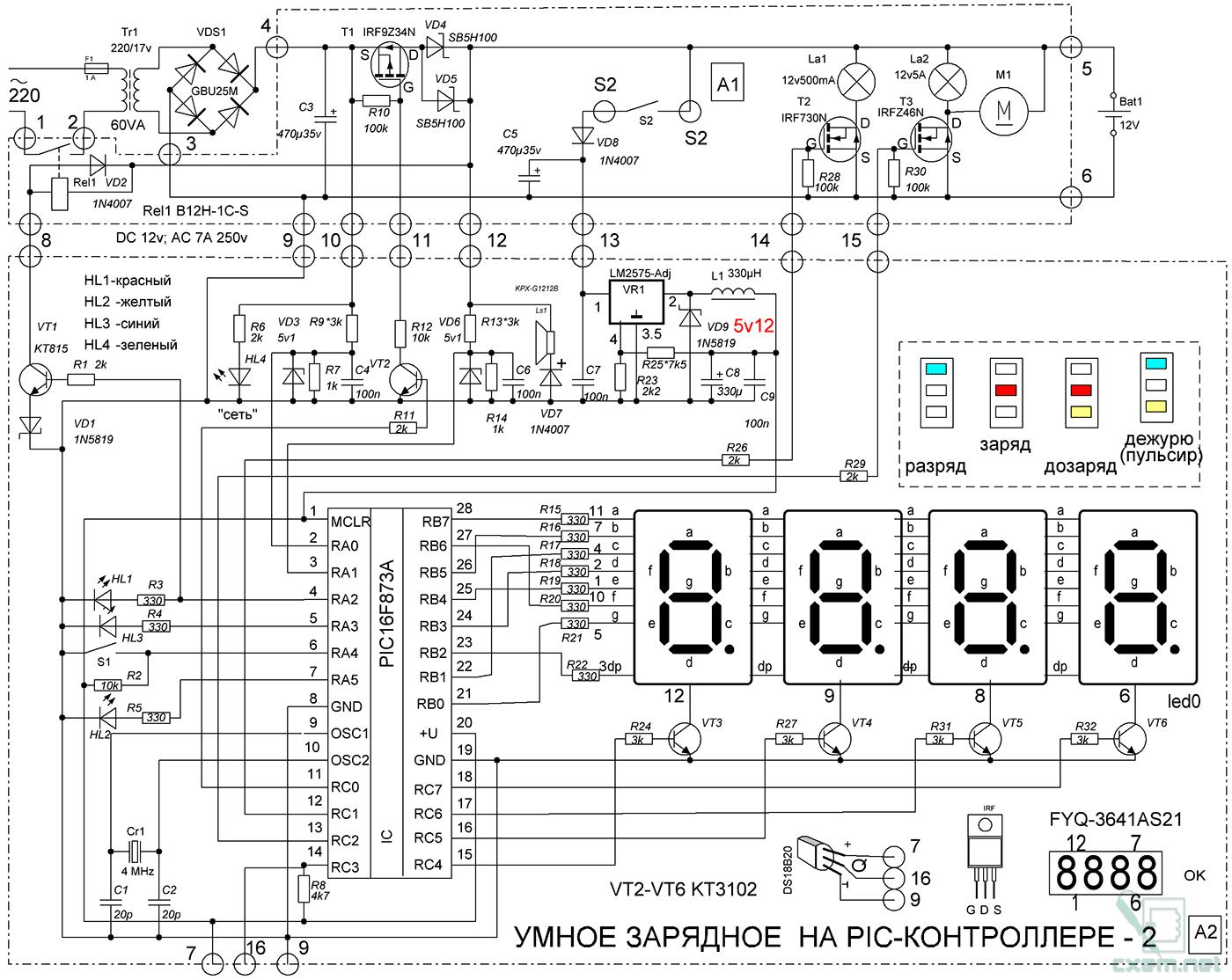 схема зарядное акб выпрямление на диодах