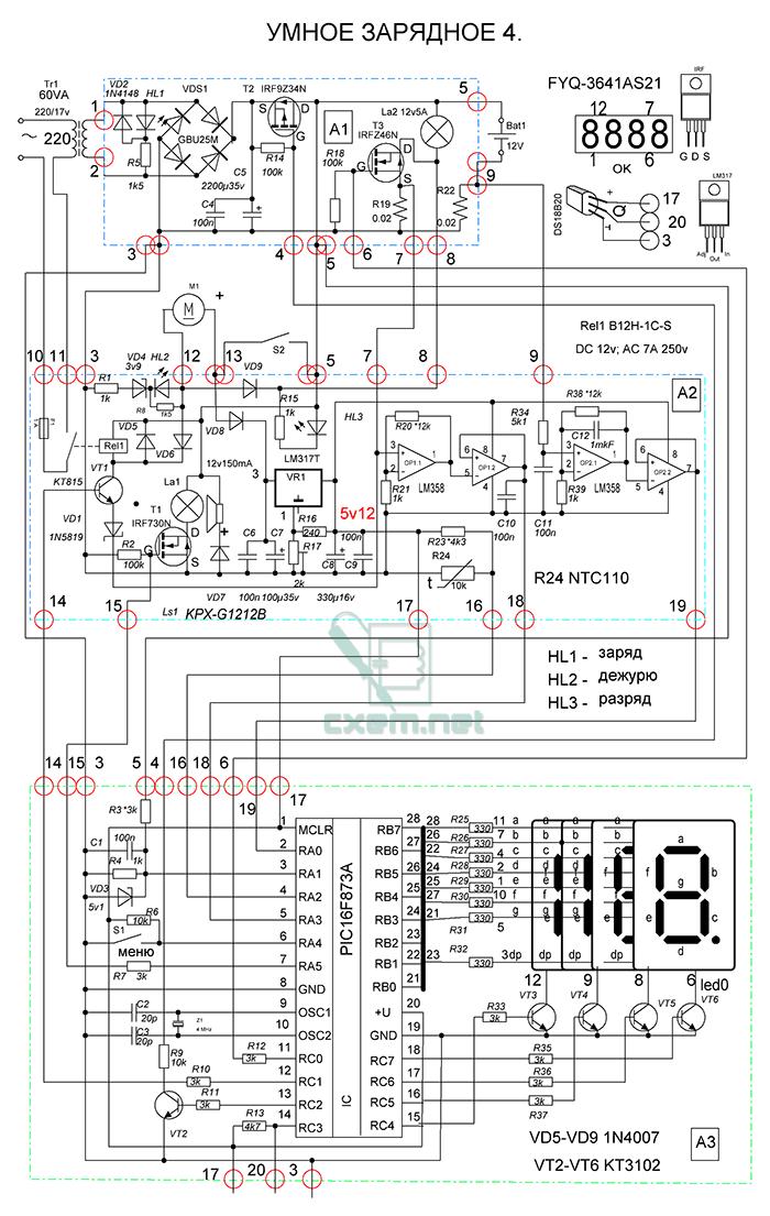 Схема умного зарядного устройства