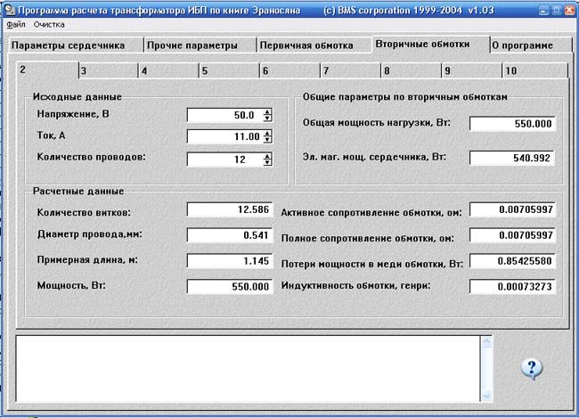 Программы расчета трансформатора тесла