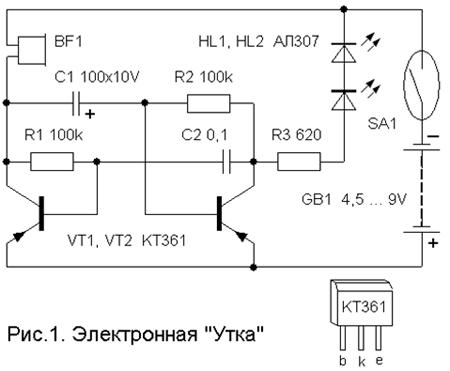 Схема электронной утки