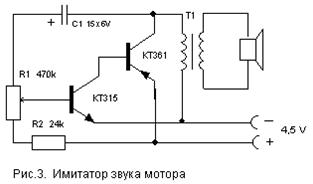 Схема имитатора звука мотора