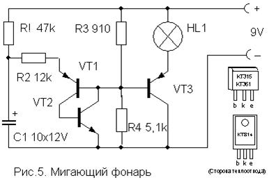 Схема мигающего фонаря