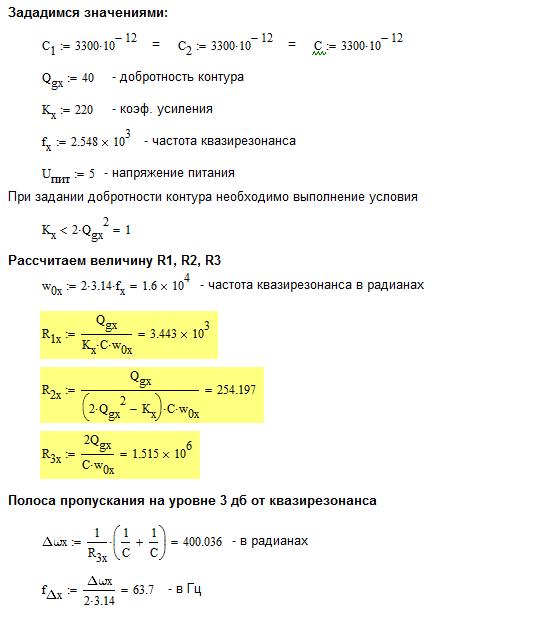 Схема полосового фильтра на ОУ