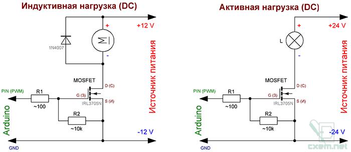 Подключение нагрузки к Arduino через мосфет