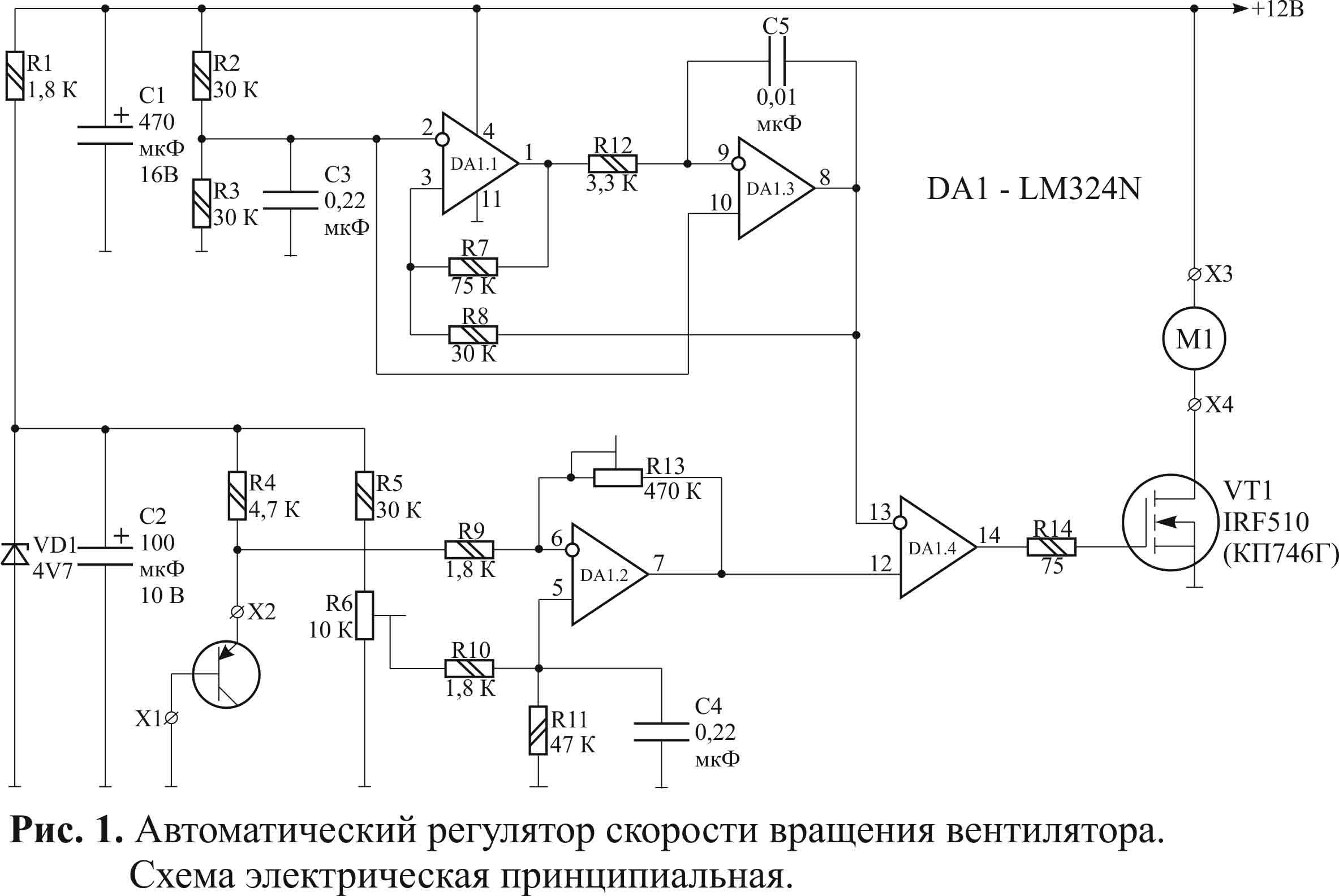 10 скоростей вентилятора схема