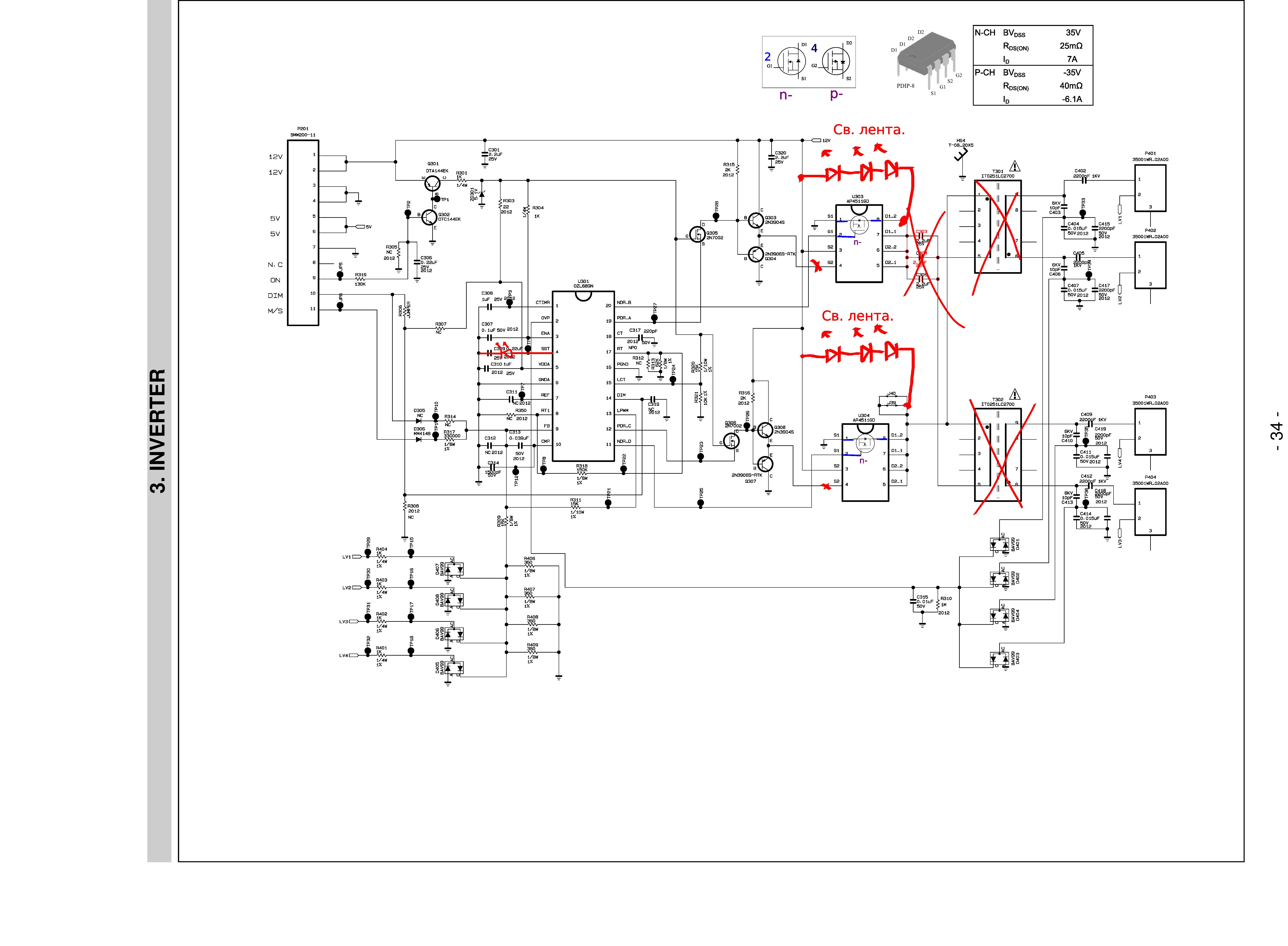 Схемы инверторов led подсветки