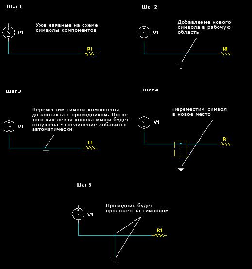 Автоматическое соединение символа компонента и проводника