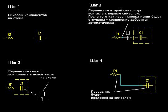 Соединение контактов двух символов компонентов примыканием