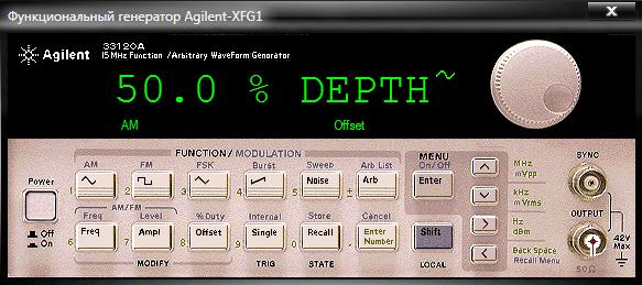 Выбор глубины модуляции сигнала