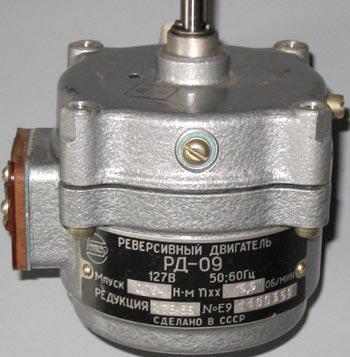 Реверсинвый двигатель РД-09