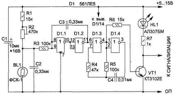 Датчики для охранной сигнализации (Шелестов Игорь Петрович, Радиолюбителям. полезные схемы 1) .
