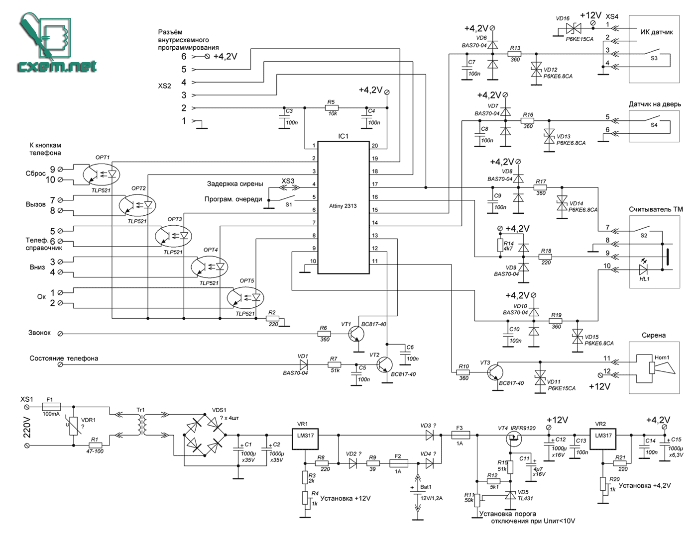 схема сигнализации на 12 вольт