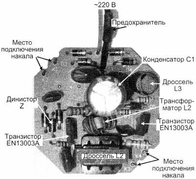 голосов: 47).  Схема электронного балласта для компактной люминесцентной...  5. 4. 3. 2. 1.