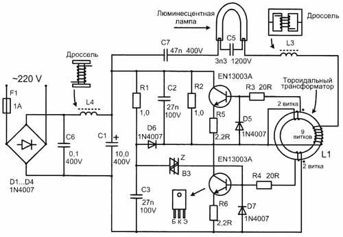 схема включения люминесцентных ламп - Практическая схемотехника.