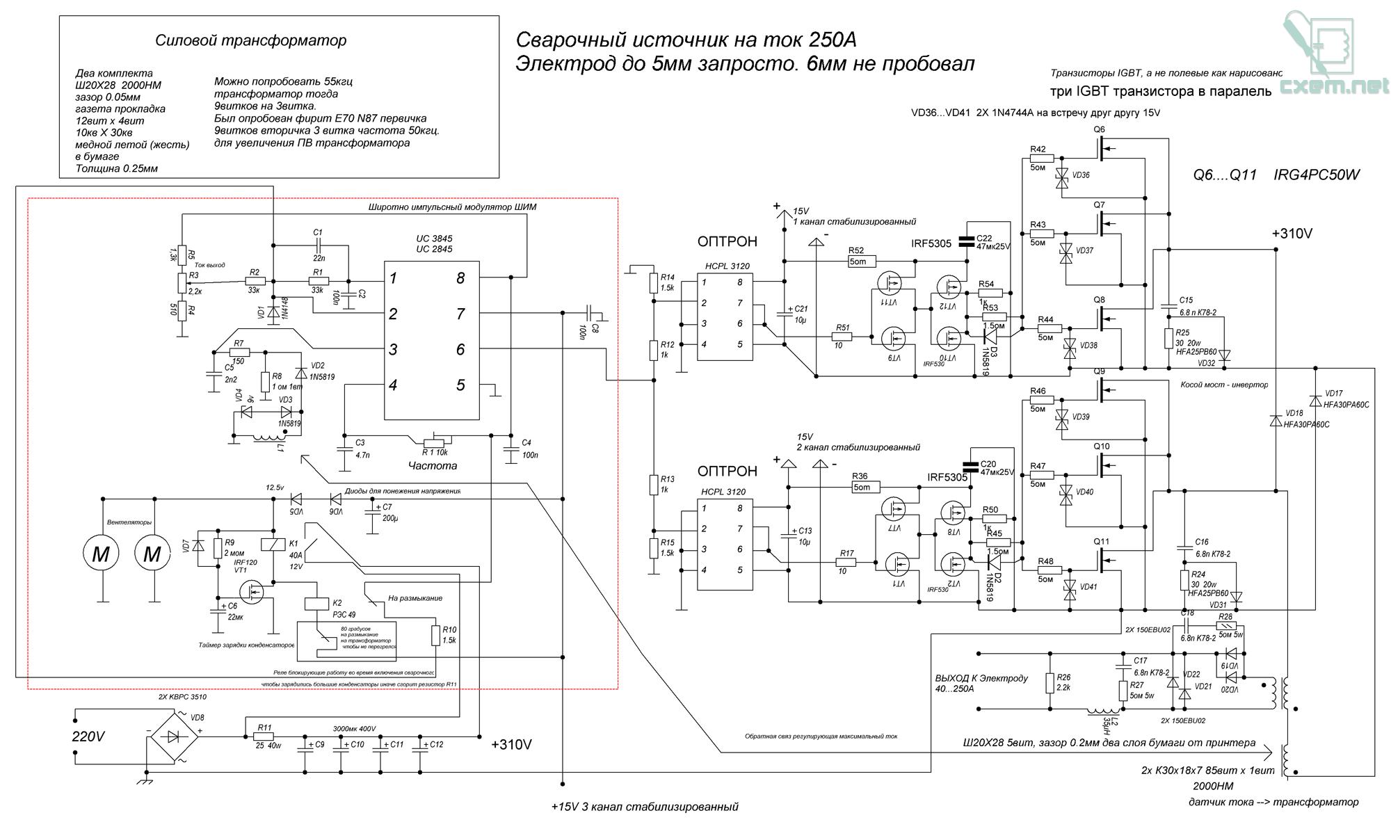 Рис.2 Принципиальная схема сварочного инвертора.  На рисунке 2 - схема сварочника.  Частота - 41 кГц, но можно...