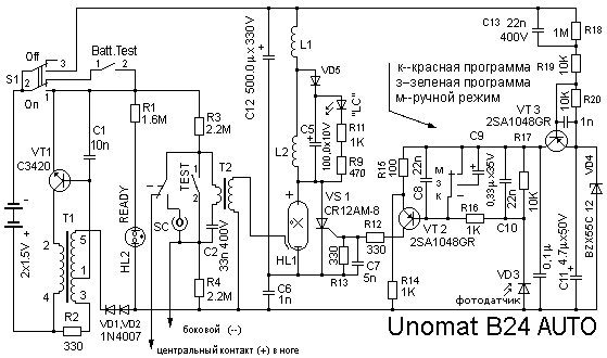Схема вспышки Unomat B24
