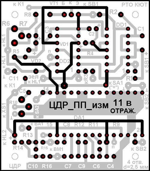 Рис. 9 Печатная плата устройства (отражение).  Если нет возможности...