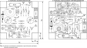 Печатная плата автомата лестничного освещения