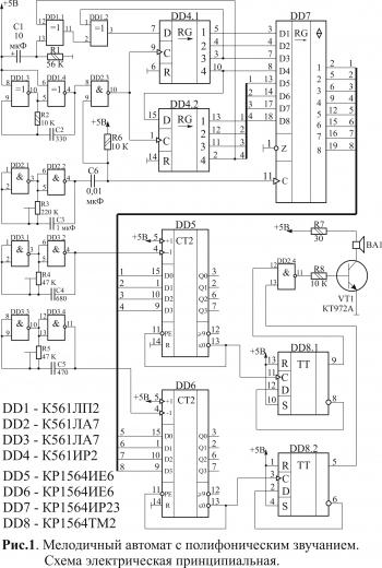 Схема мелодичного автомата с полифоническим звучанием