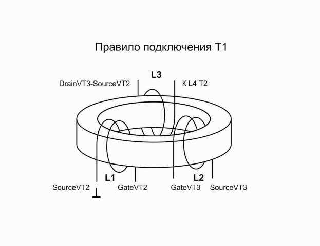 Обмотки L1, L2 на рисунке