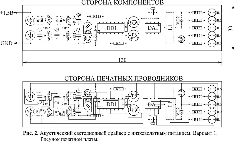Схема электрическая второго