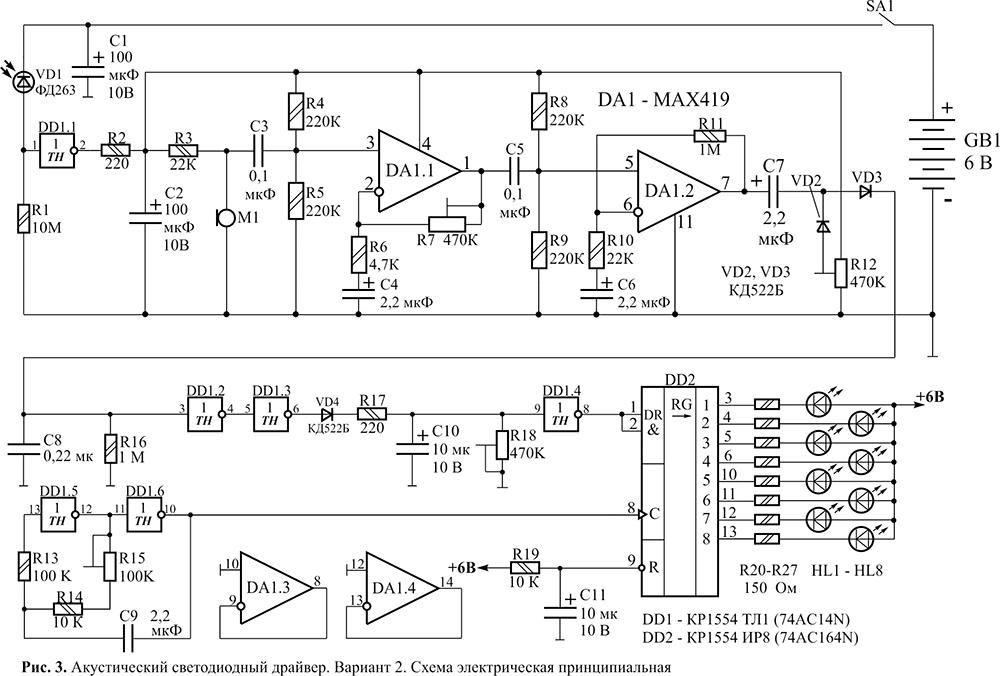 Микрофонный усилитель DA1.1 и