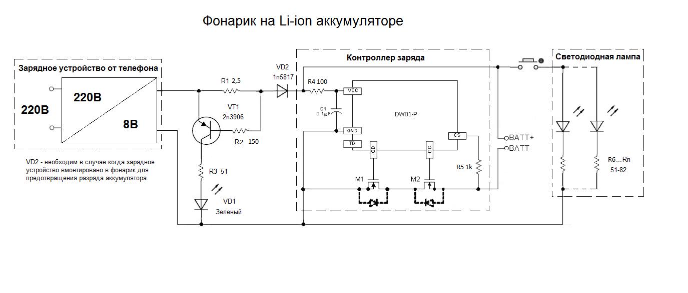 динамо фонарь модель df 3 схема