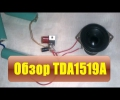 Обзор TDA1519A - УНЧ.  Машинка на ДУ управлении своими руками - Крутим мотор (Atmel)!
