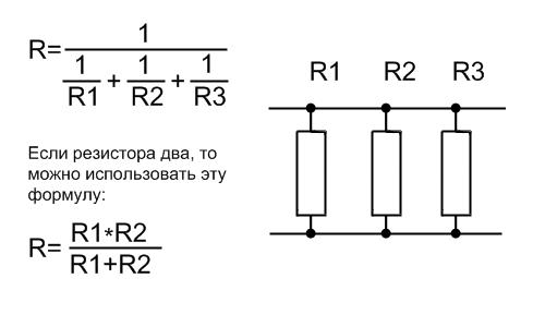 Формула расчета общего сопротивления параллельно соединенных резисторов