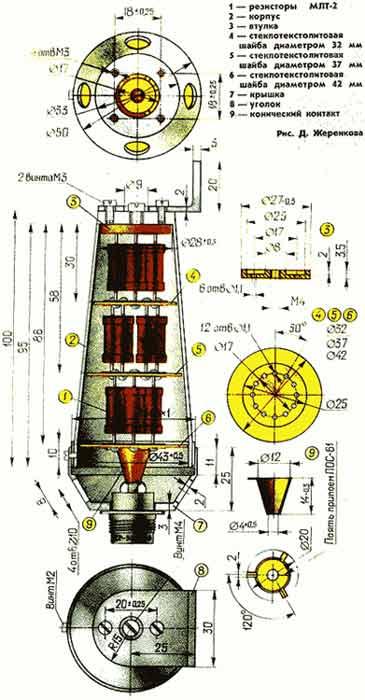 Описываемый эквивалент антенны (см. рис.) представляет собой нагрузку коаксиального типа, предназначенную для работы...