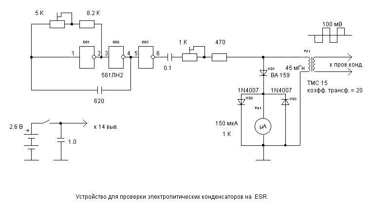 Устройство для проверки конденсаторов.