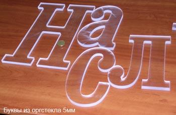 Буквы из оргстекла 5мм