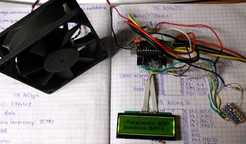 Управление скоростью вращения вентилятора