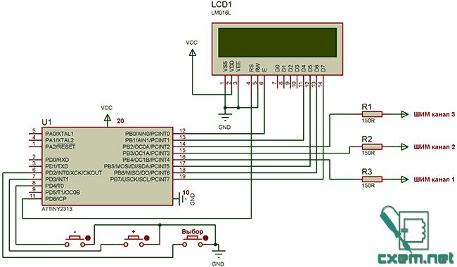 Схема 3-х канального ШИМ регулятора на Attiny2313