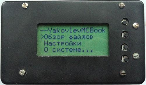Электронная книга своими руками 167