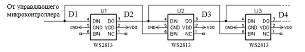 Схема соединения WS2813 в последовательную цепь