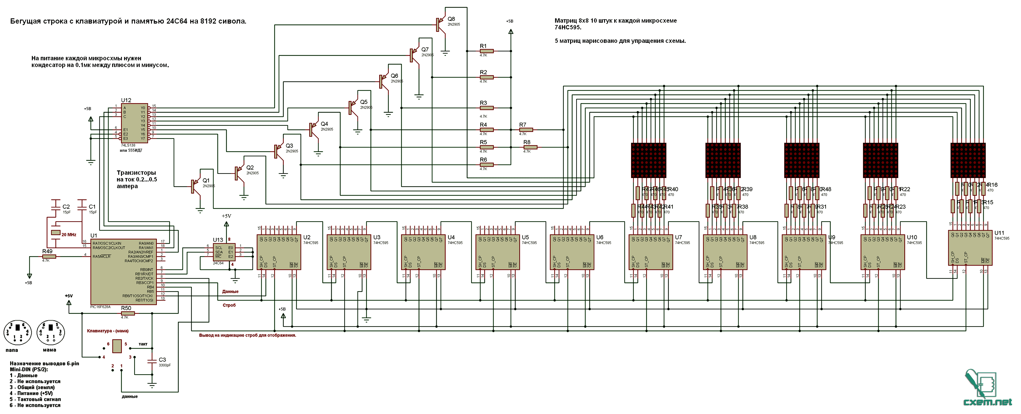 Схема светодиодная бегущих строке