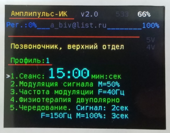 Электронный массажер Амплипульс-ИК