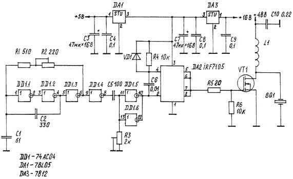 Схема гидроионизатора