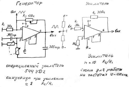 Схема генератора и усилителя