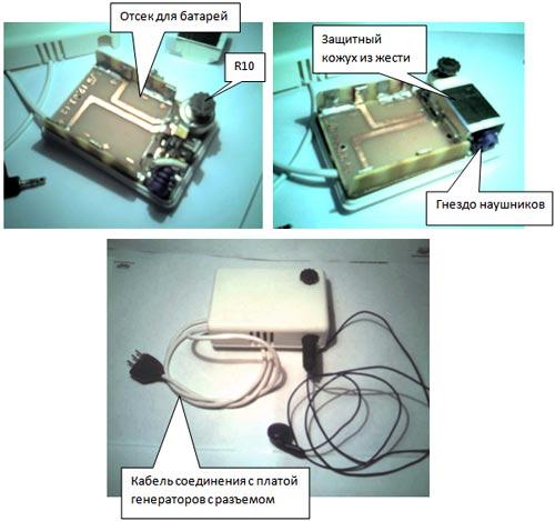 Блок батарей и усилителя