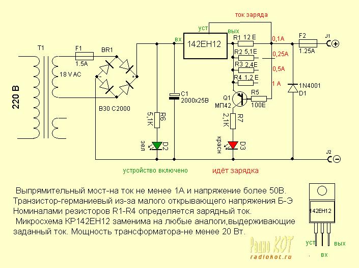 Схема зарядного устройства для