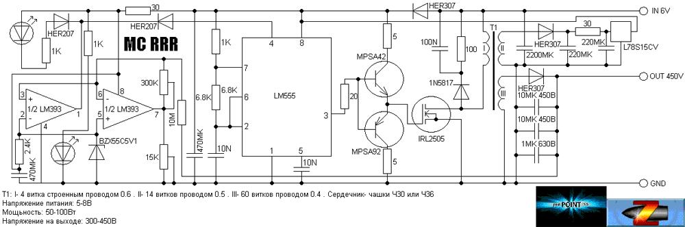Натолкнулся на этом сайте вот на такую схему инвертора для зарядки конденсаторов.