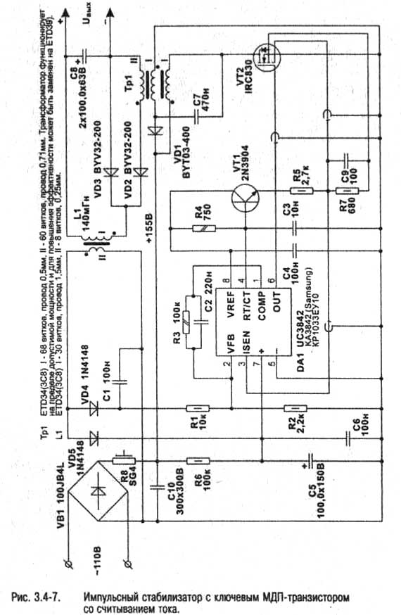 Схема импульсного источника