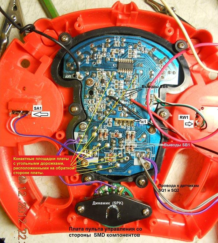 Игрушки радиоуправляемые схемы